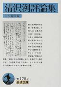 清沢洌評論集 (岩波文庫)(岩波文庫)