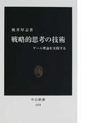 戦略的思考の技術 ゲーム理論を実践する (中公新書)(中公新書)