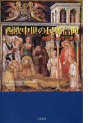 西欧中世の民衆信仰 神秘の感受と異端