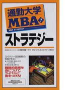 通勤大学MBA 7 ストラテジー