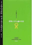 叢書世界システム 3 世界システム論の方法