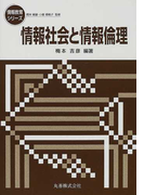 情報社会と情報倫理 (情報教育シリーズ)