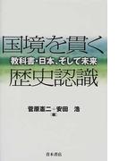 国境を貫く歴史認識 教科書・日本、そして未来