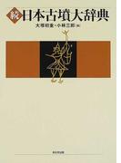 日本古墳大辞典 続