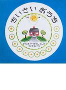 ちいさいおうち 改版 (大型絵本)