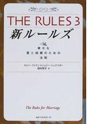 新ルールズ