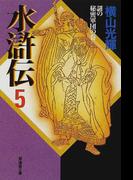 水滸伝 5 謎の秘密軍団の巻 (潮漫画文庫)(潮漫画文庫)