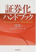 証券化ハンドブック
