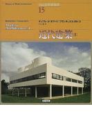 図説世界建築史 15 近代建築 1