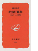 生体肝移植 京大チームの挑戦 (岩波新書 新赤版)(岩波新書 新赤版)