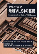 タウア・ニン最新VLSIの基礎