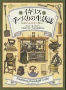 図説イギリス手づくりの生活誌 伝統ある道具と暮らし