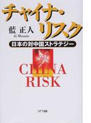 チャイナ・リスク 日本の対中国ストラテジー