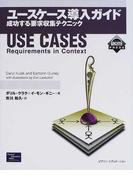 ユースケース導入ガイド 成功する要求収集テクニック