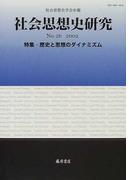 社会思想史研究 社会思想史学会年報 No.26(2002) 特集・歴史と思想のダイナミズム