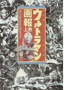 ウルトラマン画報 光の戦士三十五年の歩み 上巻 The history of light soldier's battle,1966−1975 (B media books special)
