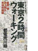 東京2時間ウォーキング 歩く、感じる、描く。 都電荒川線
