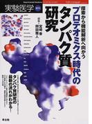 実験医学 Vol.20No.14(2002増刊) 探索から機能解析へ向かうプロテオミクス時代のタンパク質研究