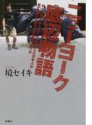 ニューヨーク底辺物語 NYでホームレスとして生活した日本人が見て感じたありのままのアメリカ