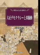 大正デモクラシーと米騒動 (歴春ふくしま文庫)