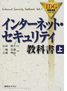 インターネット・セキュリティ教科書 上 (IDG情報通信シリーズ)
