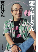 変なおじさん〈完全版〉 (新潮文庫)