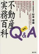 不動産実務百科Q&A 第6版