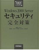 技術者のためのWindows 2000 Serverセキュリティ完全対策