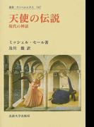 天使の伝説 現代の神話 (叢書・ウニベルシタス)