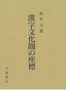 漢字文化圏の座標