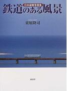 鉄道のある風景 日本縦断写真集