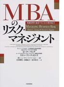 MBAのリスク・マネジメント 組織目標を達成するための絶対能力