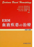 EBM血液疾患の治療 2003−2004