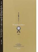 叢書世界システム 新装版 1 ワールド・エコノミー