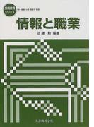 情報と職業 (情報教育シリーズ)