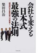 会社を変える「日本式」最強の法則 創造的な企業体質への変革!