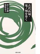 古代山城・鬼ノ城を歩く (吉備人選書)(吉備人選書)
