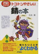 トコトンやさしい錆の本 (B&Tブックス 今日からモノ知りシリーズ)