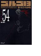 ゴルゴ13(SPコミックスコンパクト) 150巻セット