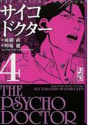 サイコドクター 4 (講談社漫画文庫)(講談社漫画文庫)