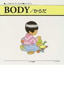 BODY/からだ (ノーバディズ・パーフェクト・シリーズ)