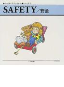 SAFETY/安全 (ノーバディズ・パーフェクト・シリーズ)