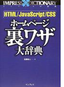 HTML/JavaScript/CSSホームページ裏ワザ大辞典 (インプレスの辞典)