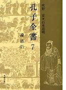孔子全書 7 論語 7
