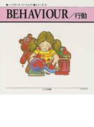 BEHAVIOUR/行動 (ノーバディズ・パーフェクト・シリーズ)