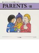 PARENTS/親 (ノーバディズ・パーフェクト・シリーズ)
