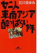 女二人東南アジア酔っぱらい旅 (知恵の森文庫)(知恵の森文庫)