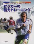 サッカーの筋力トレーニング コメッティ理論と強化プログラム