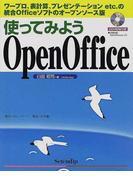 使ってみようOpenOffice ワープロ、表計算、プレゼンテーションetc.の統合Officeソフトのオープンソース版