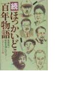ほっかいどう百年物語 北海道の歴史を刻んだ人々−。 続
